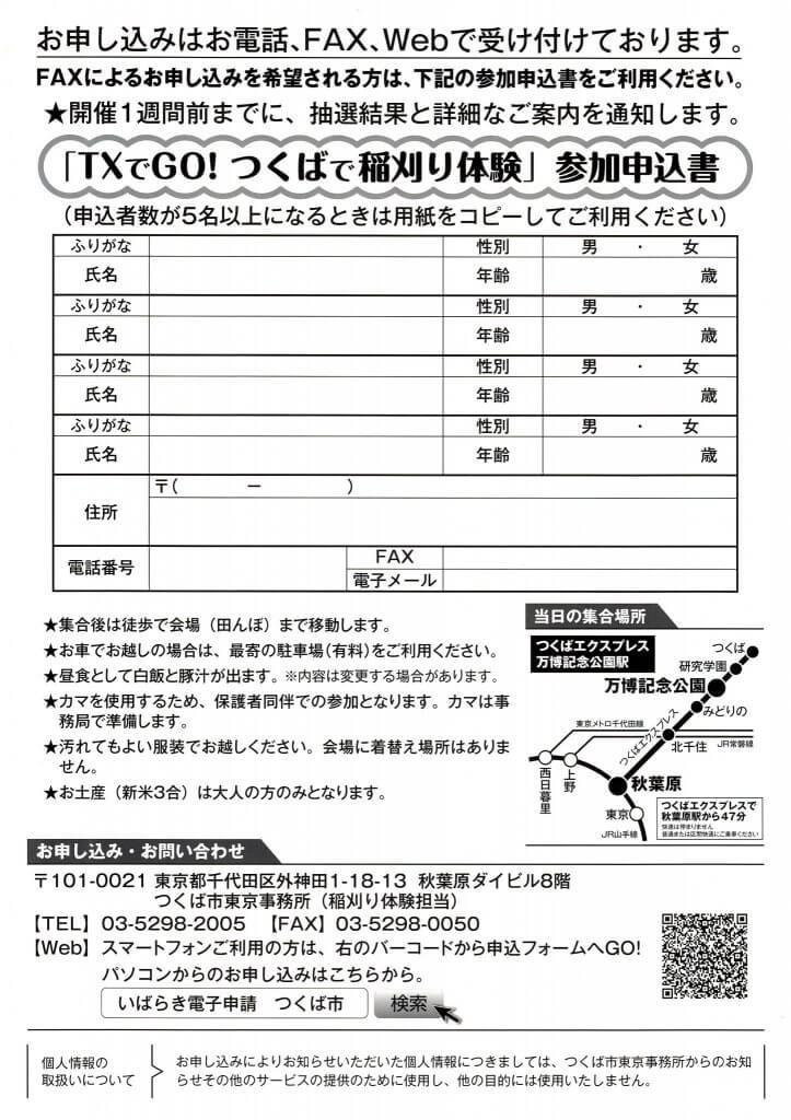 稲刈り体験イベントパンフ2