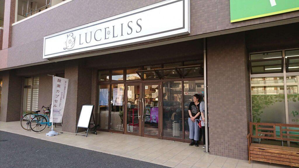 ルチェリス(LUCELISS)外観