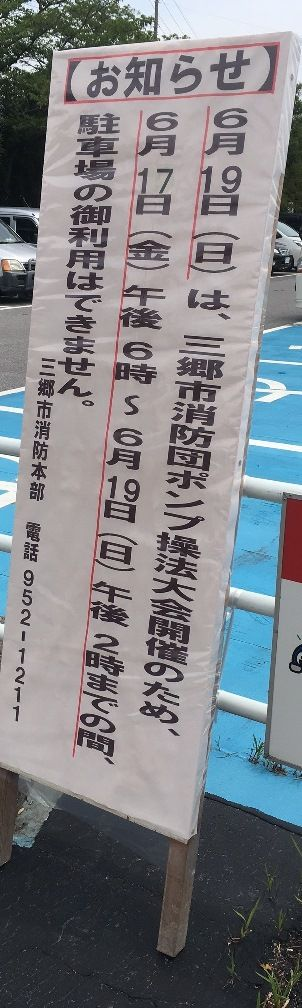 6月19日に三郷市消防団ポンプ操法大会が開催されますよ