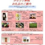 埼玉県三郷市のふるさと納税を調べてみた
