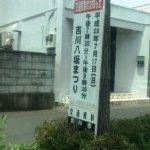 吉川八坂まつりが、7月17日(日)に開催されますよ