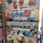 越谷レイクタウンのかき氷祭りで、ふわふわイチゴを食べてきたよ!