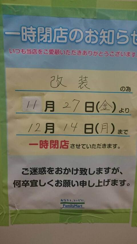 TX三郷中央駅のファミリーマートが改装のため一時閉店中