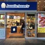 ららぽーと新三郷旧マツキヨ跡地にプレッツェルのAuntie Anne'sがオープン中