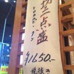 炭火焼肉味道苑 三郷店で厚切り二点盛りを食べてきた!