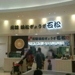 ららぽの『元祖浜松ぎょうざ石松』さんの餃子をいただきました。