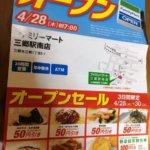 ファミマ三郷駅南店が4月28日朝7時にオープン!!