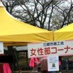三郷市産業フェスタ2015にいってきた! Part2