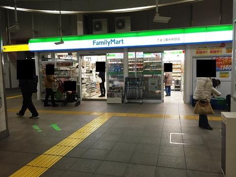 TX三郷中央ファミリーマートがリニューアルオープン!