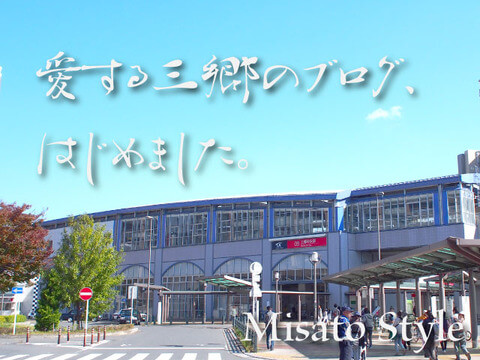 三郷市のイベント情報や口コミを配信するブログを始めました。