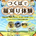 10月1日(土)に万博記念公園駅付近で稲刈り体験ができます!