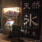 八潮にある蕎麦カフェ兎京さんで夜メニューも頼んでみました
