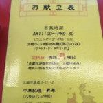 みさとだんち付近の中華料理店「昇華」でチャーハンを食べてきました