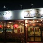 三郷市早稲田の気になる中華料理屋『大福元』さんに行ってみました。