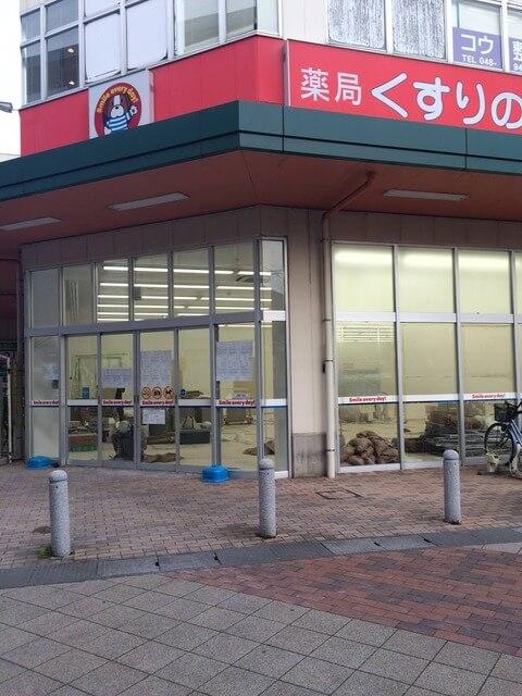 三郷中央駅前 くすりの福太郎がリニューアル中