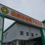 三郷市産業フェスタ2015にいってきた! Part1