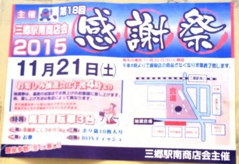 11月21日に三郷駅南口にて商店会の感謝祭があるようです。