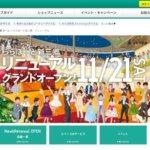 11月21日(土)ららぽーと新三郷がリニューアル!おすすめ店舗紹介