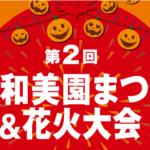 10月22日(土)に第2回浦和美園まつり&花火大会が開催されます!