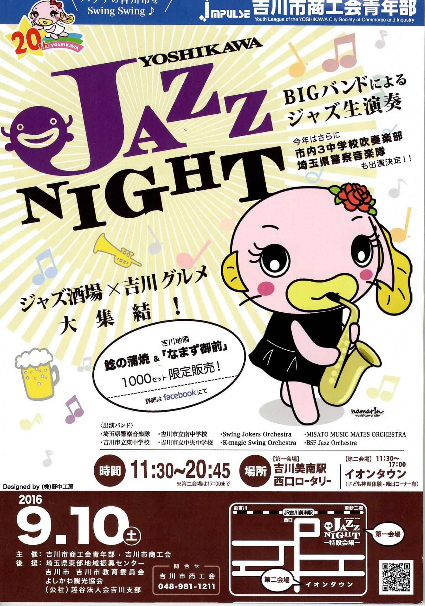 YOSHIKAWA JAZZ NIGHTに行ってきました!今年で吉川市制になって20年目!