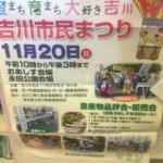 吉川市で、ワンダーまつりが10月16日、市民まつりが11月20日に開催されるようです