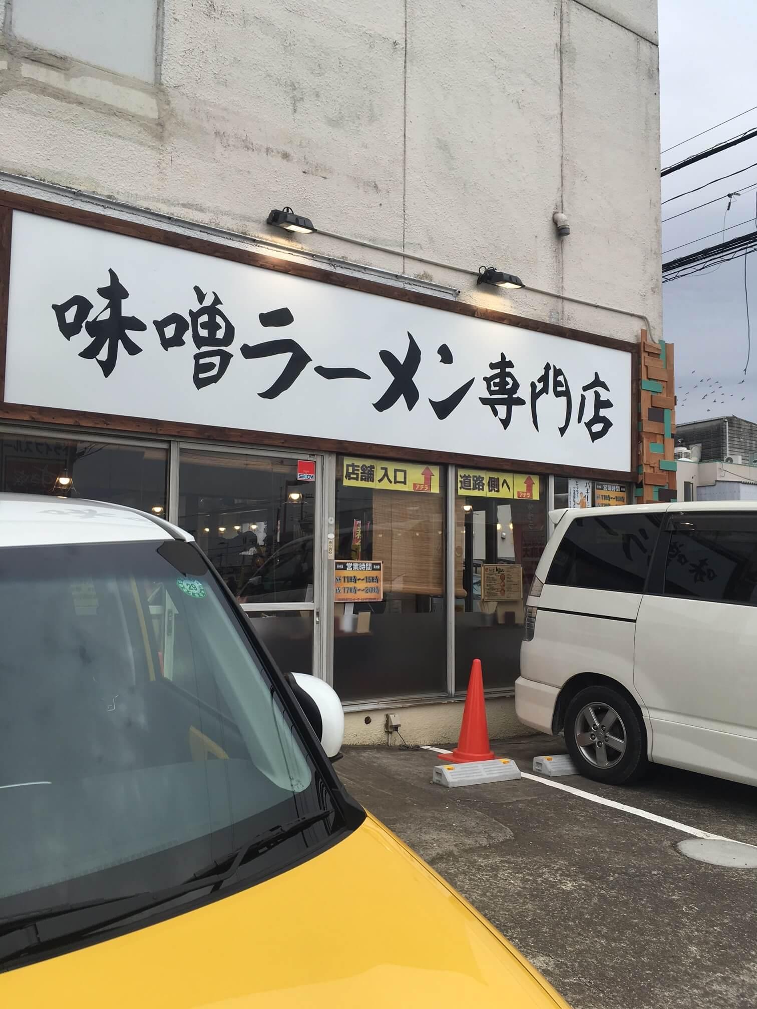 味噌ラーメン専門店 日月堂で濃厚特味噌ラーメンを食べてきたよ