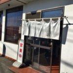 ねぎたっぷり!!吉川にあるラーメン爺で爺ラーメンを食べてきたよ!