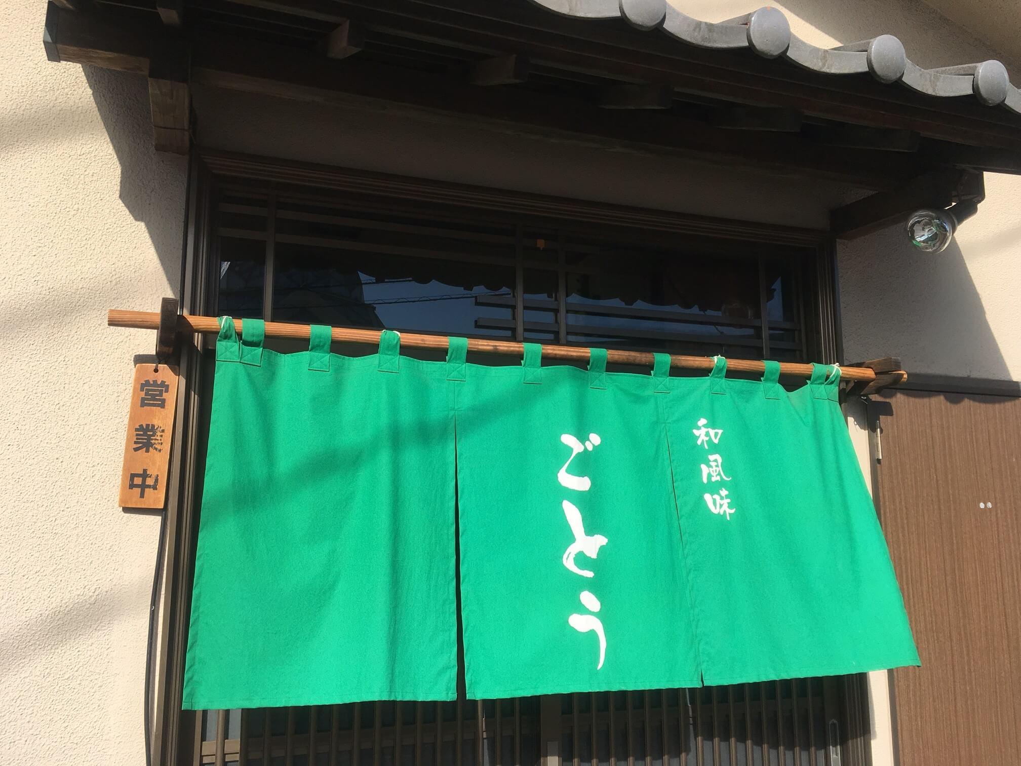 お米がおいしいお店ならここ!三郷市谷口にある和風味ごとう で牛タン丼を食べてきたよ!