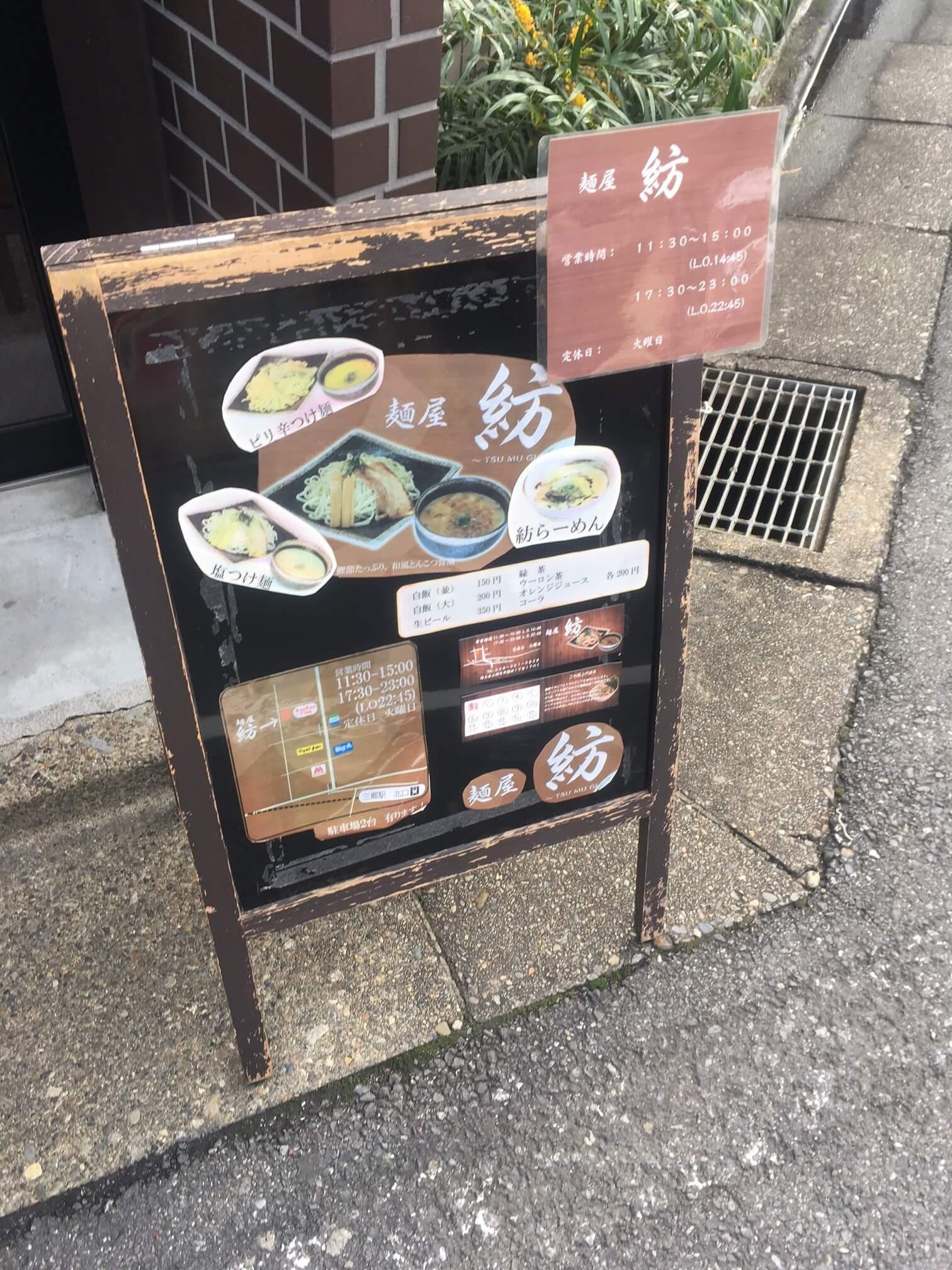 麺屋紡で特製紡ラーメン、小盛りつけ麺、ミニからあげ丼、ネギマヨ餃子を食べてきたよ!