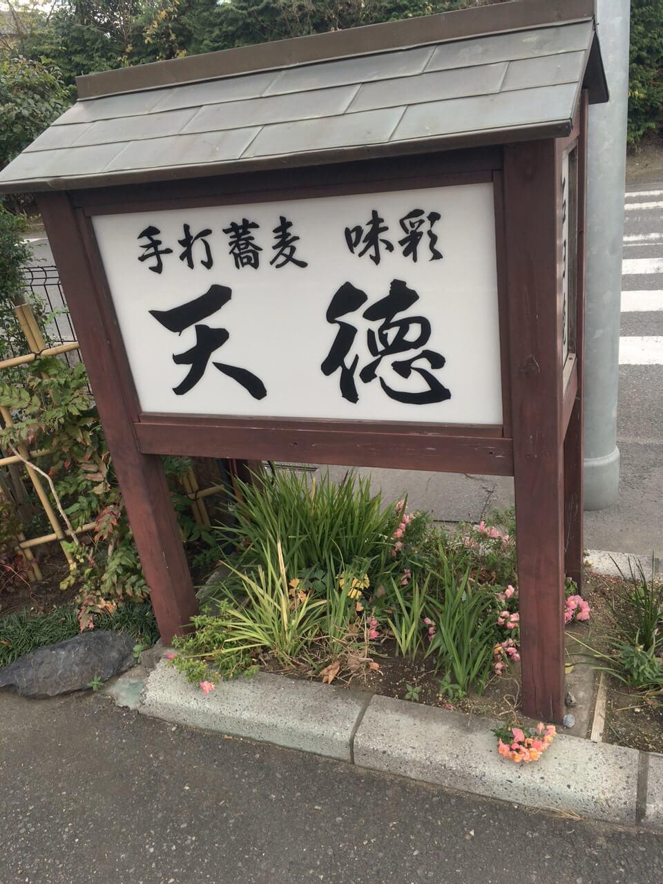 三郷市栄にある手打ちそば石臼挽き天徳で合もりを食べてきたよ!