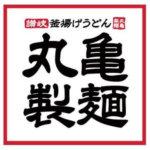 毎週火曜日は丸亀製麺で天ぷらが30%OFF!!(埼玉限定)