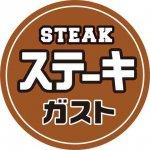 ステーキガスト三郷谷口店でカットステーキ食べ放題が開催されます!