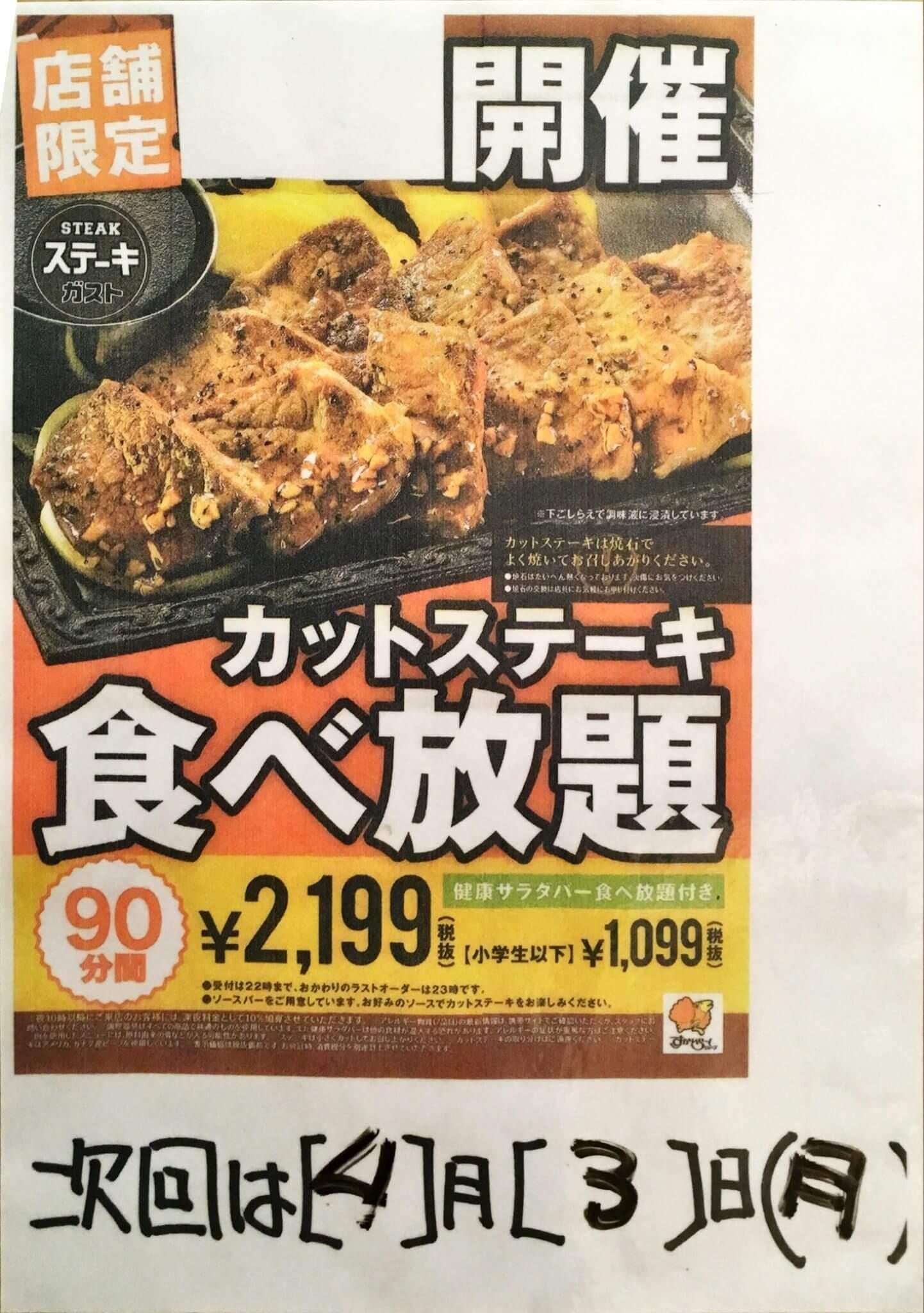 ステーキガスト三郷谷口店のカットステーキ食べ放題は4月3日開催されます!