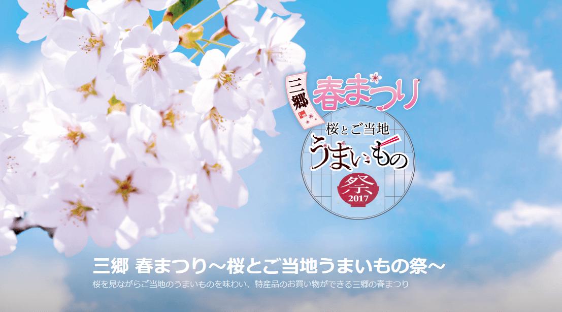 三郷 春まつり~桜とご当地うまいもの祭~が、3/26に開催されますよ!