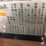 ラーメン殿で坦々麺を食べてきたよ