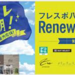 【最速レポ!】フレスポ八潮がリニューアル!ニトリデコホームもオープン!