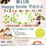 Happy Smile マルシェが7月2日に三郷市文化会館で開催されます