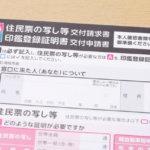 三郷市内のコンビニで住民票を取得してみた