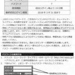 三郷市立図書館でナクソスミュージックライブラリー聞き放題!