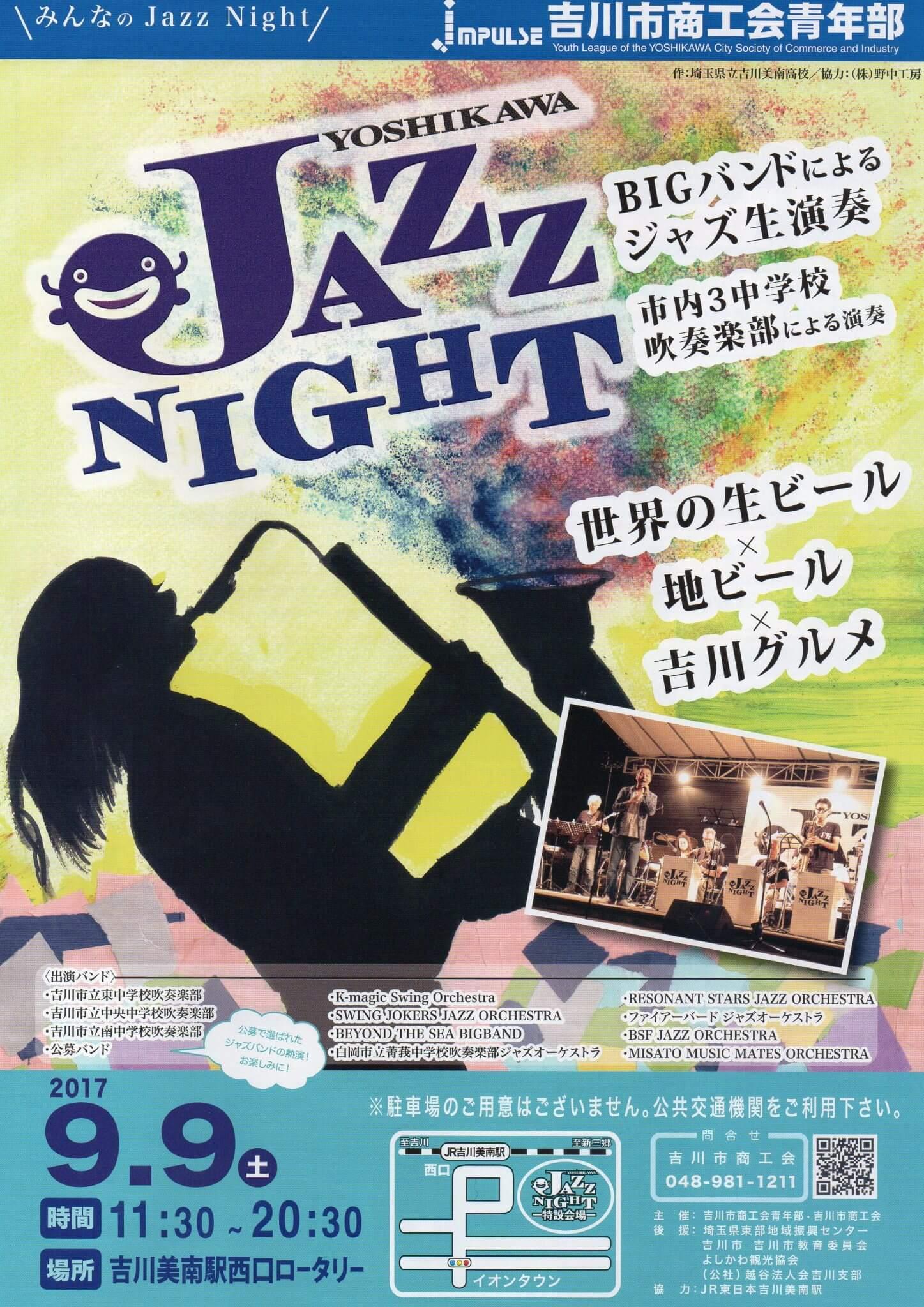 YOSHIKAWA JAZZ NIGHT(吉川ジャズナイト2017)に行ってきました!