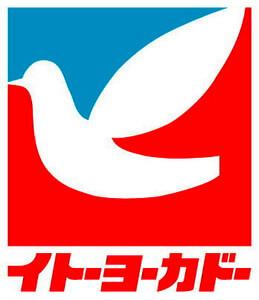 イトーヨーカドー三郷店内の西松屋は20時まで!