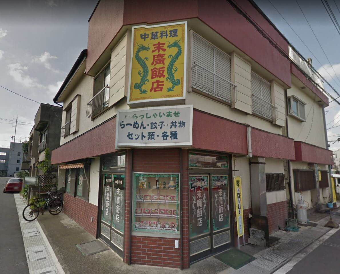 [閉店]三郷中央病院近くにある末廣飯店で炒飯やラーメンを食べてきた[悲報]