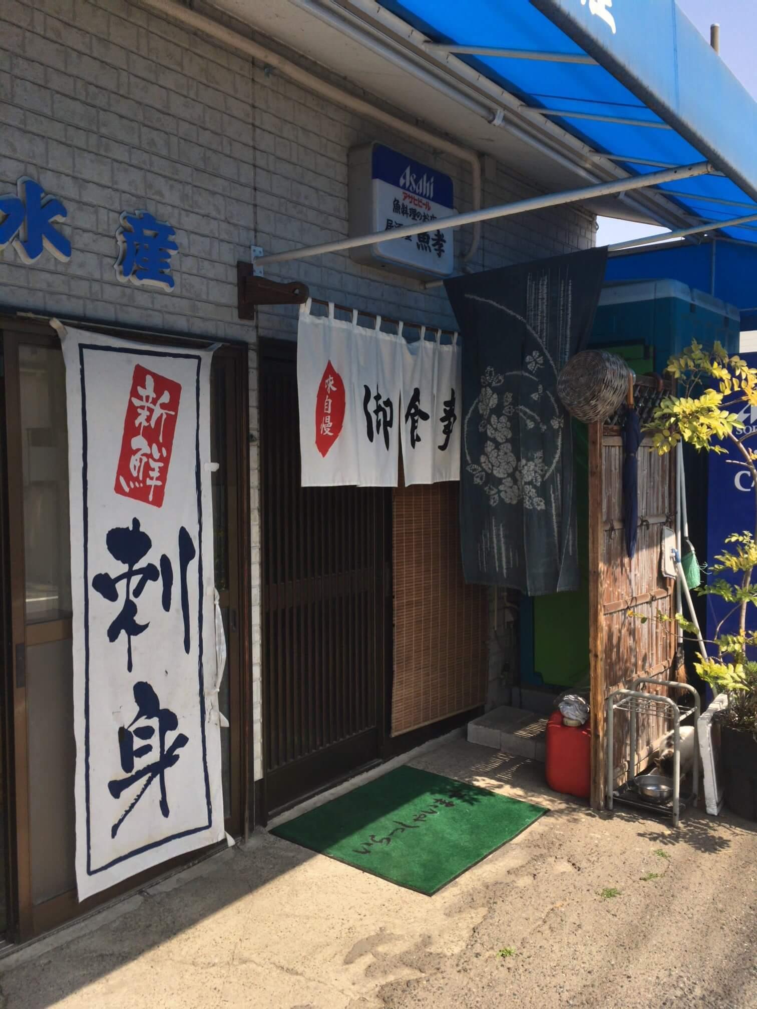 三郷市幸房の魚孝で刺身定食を食べてきた