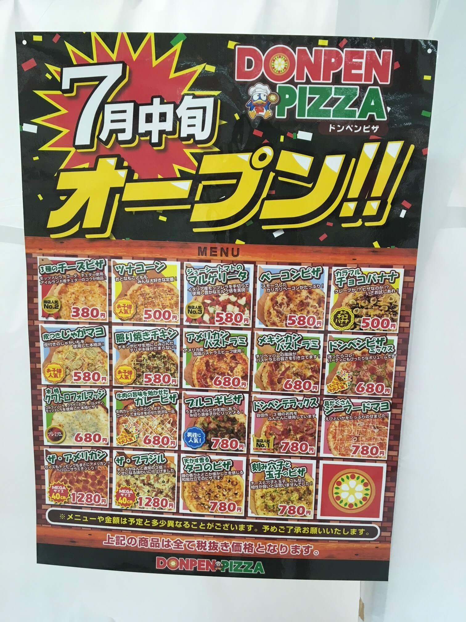 メガドンキホーテ三郷店地下1階にオープン予定のピザ屋さんのメニューと価格が判明