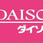 島忠ホームズ(シマホ)三郷中央店に開店したダイソーにいってきました