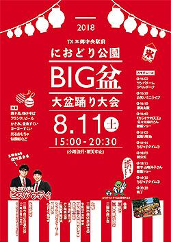 BIG盆とMisato Chuo Festivalにいってきました!