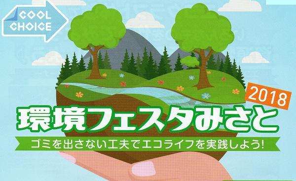 環境フェスタ三郷2018が9月29日に開催されます!