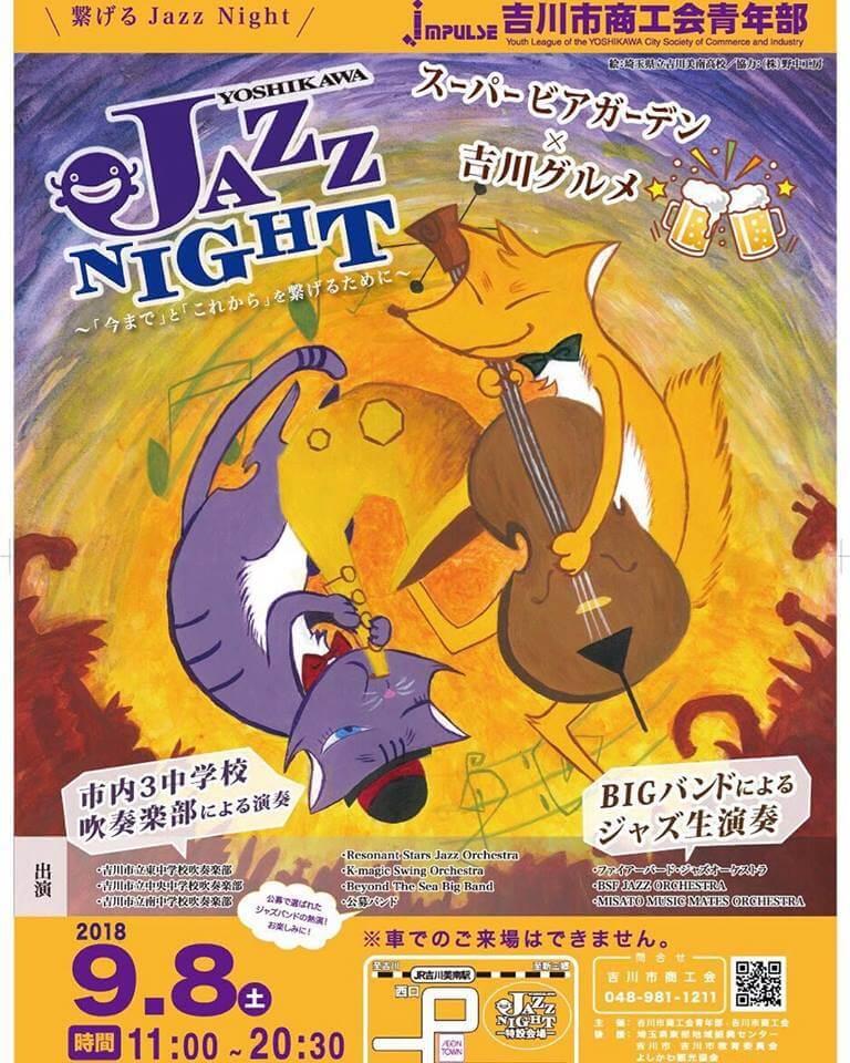 Yoshikawa Jazz Night(吉川ジャズナイト) 2018にいってきました!