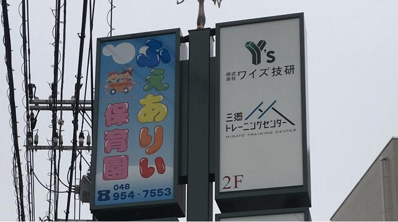 三郷郵便局近くに企業主導型保育所ふぇありぃ保育園ができるようです