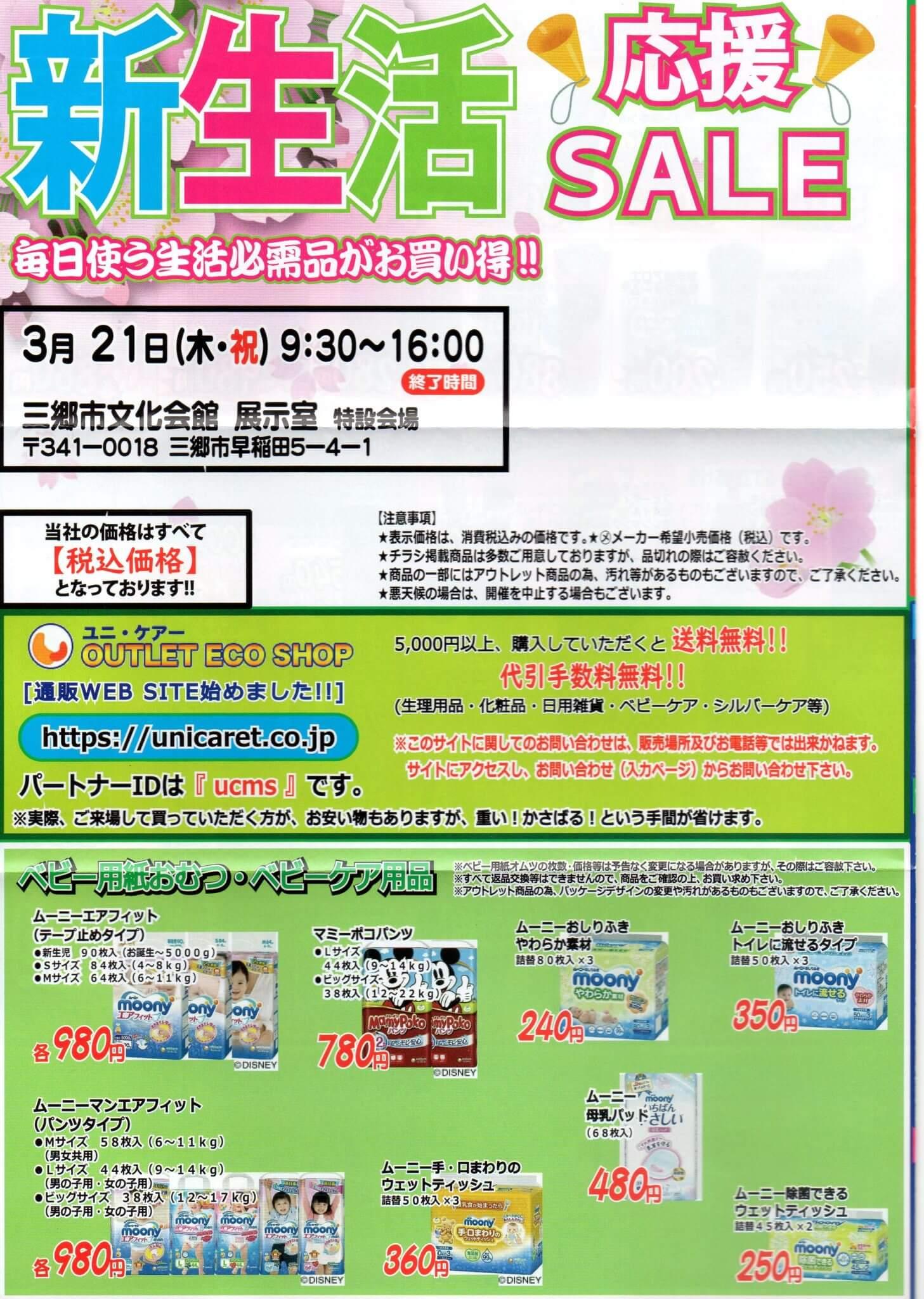3/21(木・祝)ユニケアーアウトレットSALEが三郷市民文化会館で開催されます